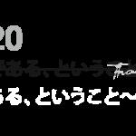 2020-2b-2